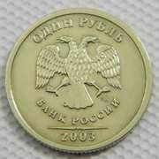 Куплю монеты 2003года ( 1руб, 2руб, 5руб )