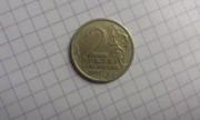 Двухрублевые монеты городов героев