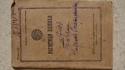 Расчетная книжка композитора Н. Тагрина. СССР,  Москва-Ленинград,  1931