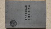 Трудовая книжка композитора Николая Тагрина. СССР. 1939 год.