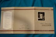 Набор 6 открыток Карл Павлович Брюллов