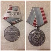 Военные медали