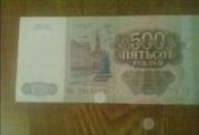 Продам банкноты 500р 1993 года