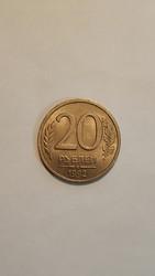 20 рублей 1992 г.