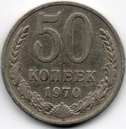 50 копеек 1970 СССР