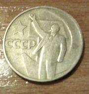 Продам СССР - 50 копеек 1967 года
