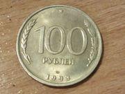 ПРОДАМ 100 РУБЛЕЙ 1993 ГОДА,  РФ, ММД