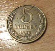 ПРОДАМ 5 КОПЕЕК 1961-1991 ГОДОВ