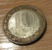 Продам 10 РУБЛЕЙ 2010 ГОДА
