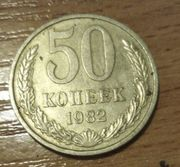 Продам 50 КОПЕЕК 1982 ГОДА