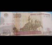 Продам банкноту 7557777