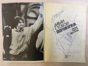 Автографы Олега Митяева и Константина Тарасова